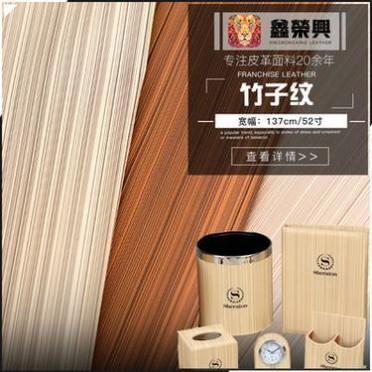 厂家直销竹子纹皮革 蚕丝底面料印刷木纹竹子纹PU皮革面料可定制