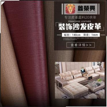 沙发装扮革面料 手袋装具服装人造革 厂家现货批发 箱包鞋材面料