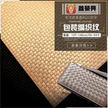 厂家热销 pu小编织纹皮革 装扮行李箱珠宝盒包包面料 定制批发