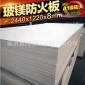 玻镁防火板2440*1220*8mm隔墙吊顶板材A1级防火防水板环保装饰底